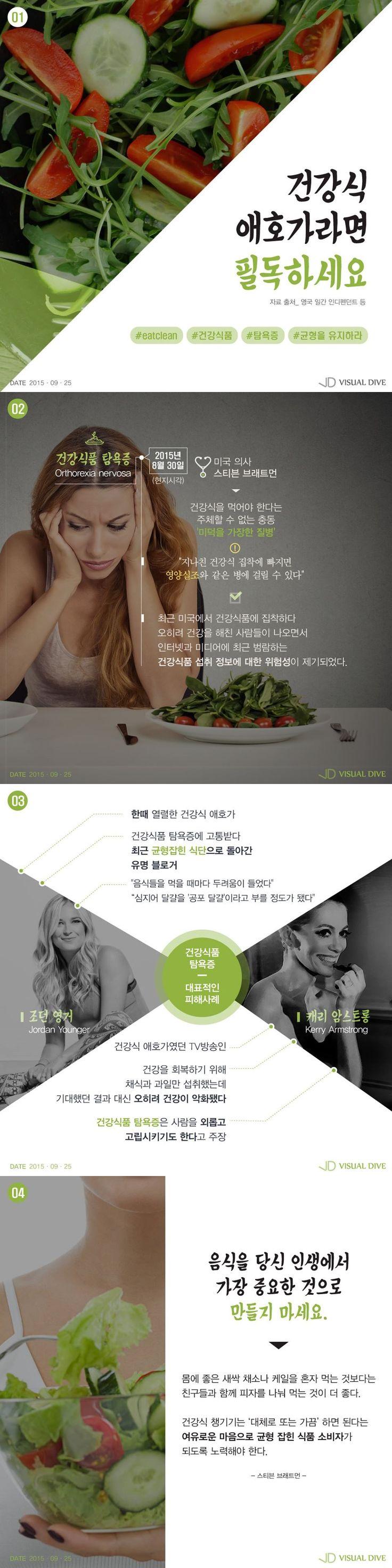 과도한 건강식, 건강 해칠 수 있다? [인포그래픽] #FOOD / #Infographic ⓒ 비주얼다이브 무단 복사·전재·재배포 금지
