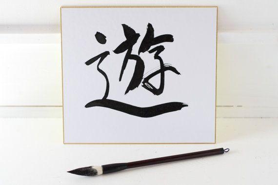 Custom Japanese Calligraphy Shodo Home Decor by CJSTonbo on Etsy