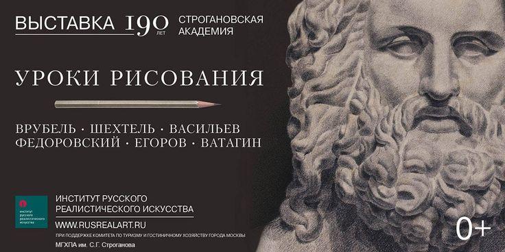 Выставка «Уроки рисования» Москва 2014