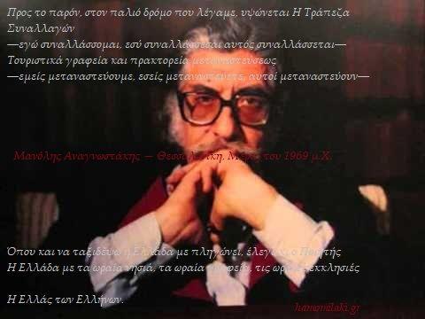 Τα Τετράδια: Μανόλης Αναγνωστάκης — Θεσσαλονίκη, Μέρες του 1969...