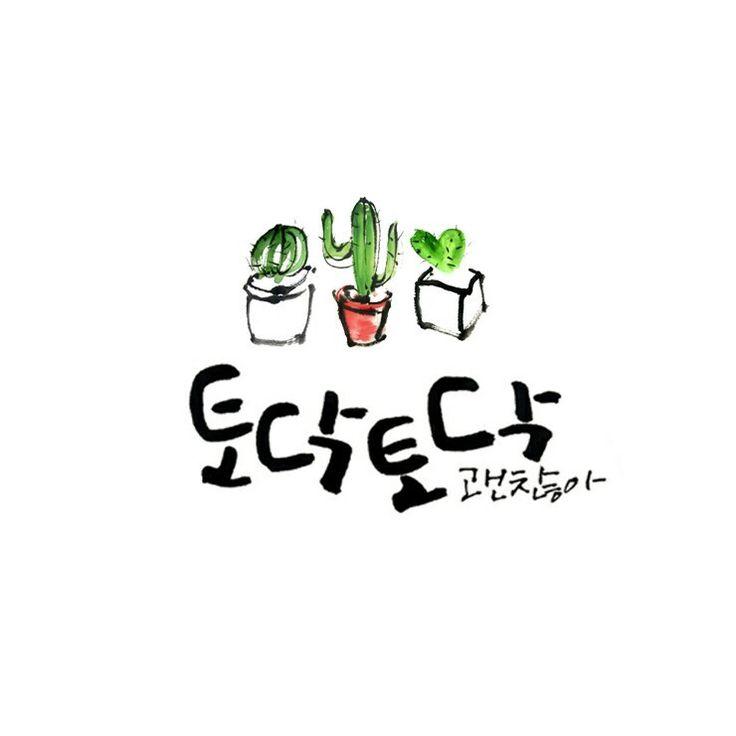 대전동양화일러스트,수묵캘리그라피 : 네이버 블로그