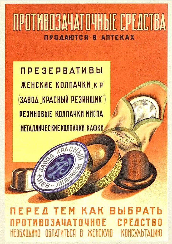 """Contraceptives. Sold in pharmacies. Condoms, female caps 'KR' ('Red Rubber-worker' factory), rubber caps MISPA, metal caps Kafka. Consult a doctor before choosing a contraceptive."", 1938"