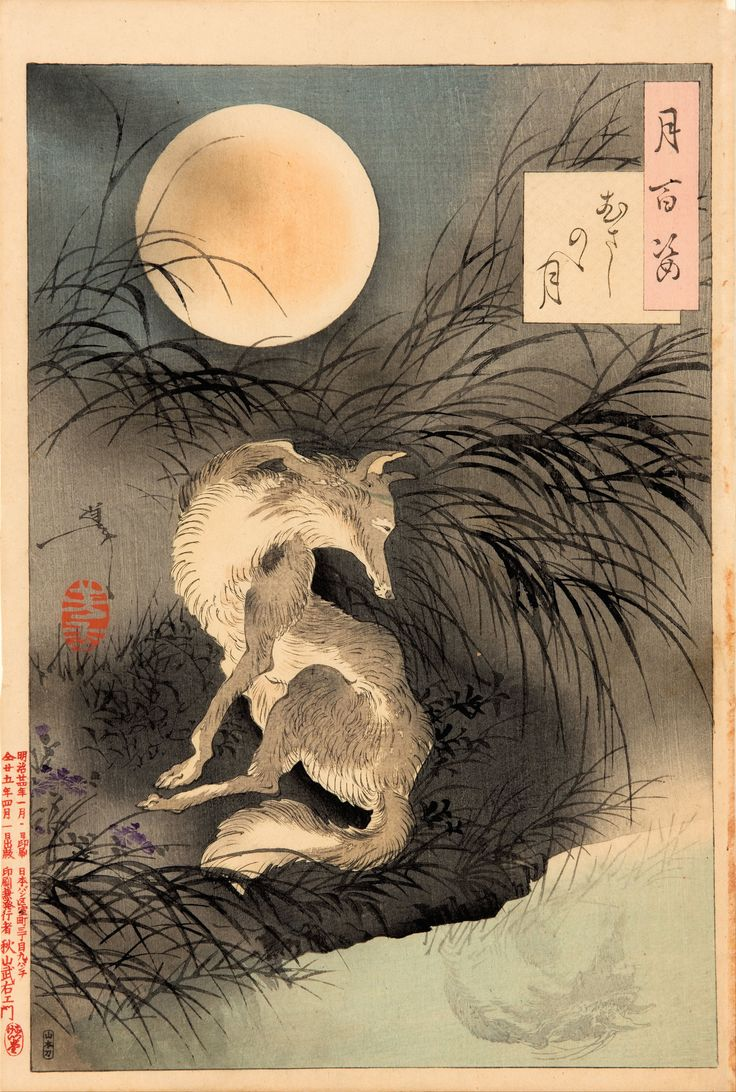 56 best japanese art and paintings images on pinterest japanese japanese art by tsukioka yoshitoshi wolf at night with a full moon publicscrutiny Image collections