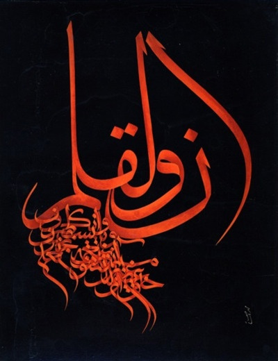 Caligraphic Works From Iran