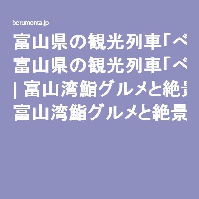 富山県の観光列車「べるもんた」 | 富山湾鮨グルメと絶景を観光列車で楽しもう