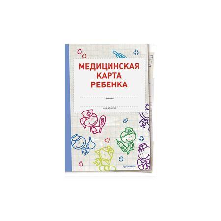 """ПИТЕР Книга """"Медицинская карта ребенка""""  — 78р. ---------------- Книга """"Медицинская карта ребенка"""" – настоящая карта, которую разработали на основе официального шаблона врачебной карты. В блокноте есть календарь прививок, все необходимые характеристики и симптомы детских заболеваний инфекционного типа. Книга расскажет о необходимых медицинских анализах и их нормальных значениях. По медицинской карте можно сверять развитие ребенка с нормативным и прочитать про отклонения до момента паники…"""