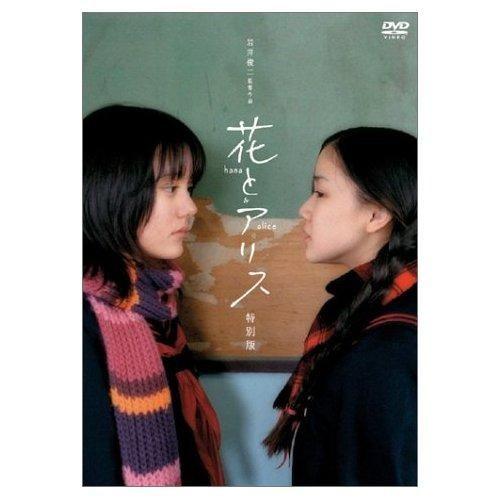 Ann Suzuki / Yuu Aoi / 鈴木杏,蒼井優 / Hana & Alice (花とアリス)