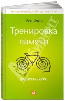 Рон Фрай - Тренировка памяти: Экспресс-курс обложка книги