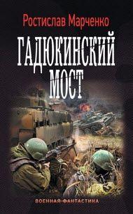 Ростислав Марченко - Гадюкинский мост