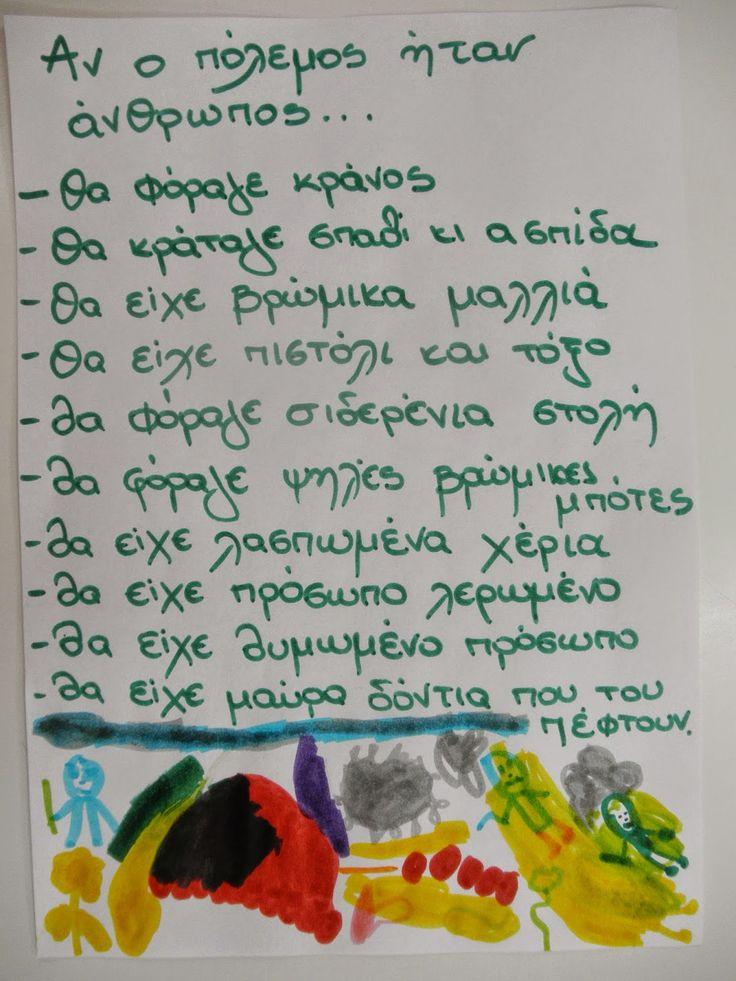 e-2nipiagogio Choras Messinias: Μήνυμα ειρήνης !