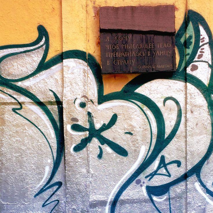#streetart #poem