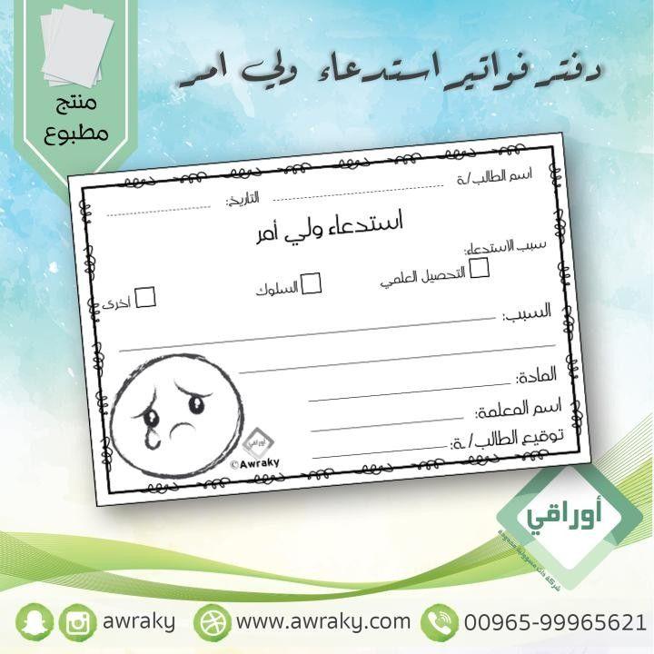 أكاديمية تاج العالمية لتعليم القرآن الكريم عن بعد Taj International Academy For Learning The Holy Quran