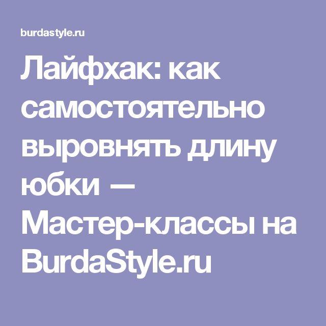 Лайфхак: как самостоятельно выровнять длину юбки — Мастер-классы на BurdaStyle.ru