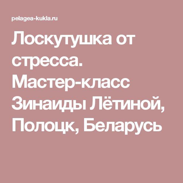 Лоскутушка от стресса. Мастер-класс Зинаиды Лётиной, Полоцк, Беларусь