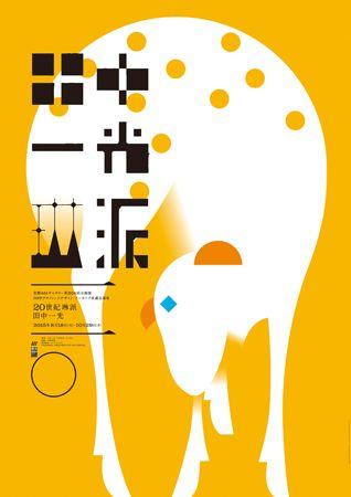 Design: Kenjiro Sano, MR_DESIGN INC.