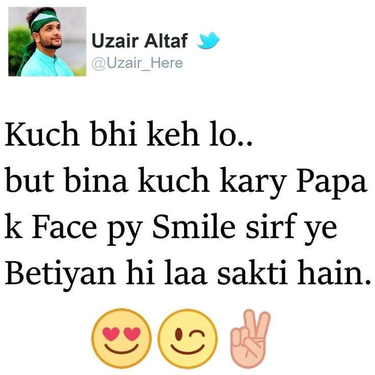 Fathers Day Quotes From Daughter In Urdu: 44 Best Father Daughter Images On Pinterest