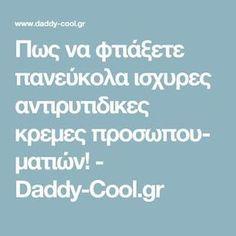 Πως να φτιάξετε πανεύκολα ισχυρες αντιρυτιδικες κρεμες προσωπου- ματιών! - Daddy-Cool.gr