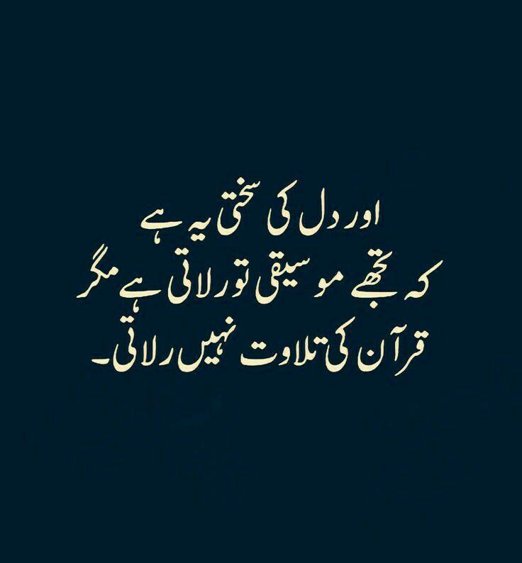 Best Advice Quotes In Urdu: Best 25+ Urdu Quotes Ideas On Pinterest