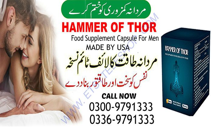 148 best hammer of thor in pakistan hammer of thor supplement