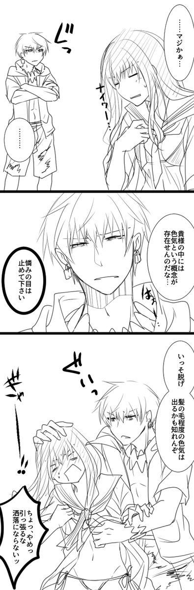 Ryoko (@karasiro) さんの漫画 | 75作目 | ツイコミ(仮)