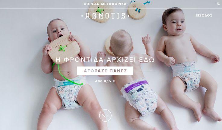Agnotis - Βρεφικές Πάνες | Online Καταστήματα - Webfly.gr