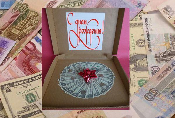 Пицца из денег. Как оригинально подарить деньги? - Блог о праздниках