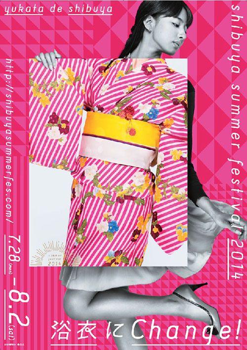 2014年7月28日(月)から8月2日(土)の期間、渋谷駅周辺地域において「渋谷夏祭り」が初開催される。これは2020年の東京オリンピック・パラリンピック開催を見据え、「日本文化の発信」、「国際交流の...