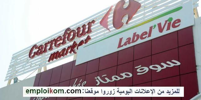 Label Vie Recrute Plusieurs Profils In 2020 Commerce Marketing Stress Finance