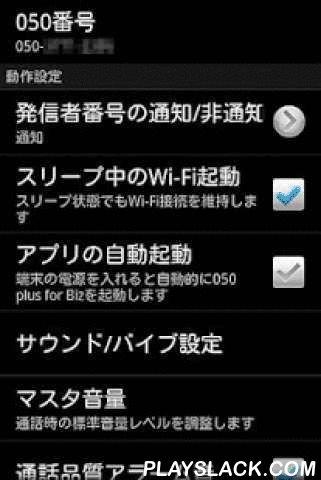 050 Plus For Biz  Android App - playslack.com ,  【お知らせ】 050 plus for Biz で最新版にバージョンアップしたときにメッセージ機能が無効になる場合があります。無効となった場合は、「設定>アプリの設定>メッセージの設定」とタップし、メッセージ、通知設定、通知ポップアップ表示にチェックしてください。【注意事項】・「050 plus for Biz」は法人向けサービスであるため、ご利用頂くにはNTTコミュニケーションズの営業担当経由のお申込みが必要になります。【概要】050 plus for…