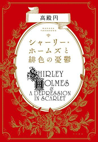 シャーリー・ホームズと緋色の憂鬱   高殿円 http://www.amazon.co.jp/dp/4152094729/ref=cm_sw_r_pi_dp_LBVbub1AGECGP
