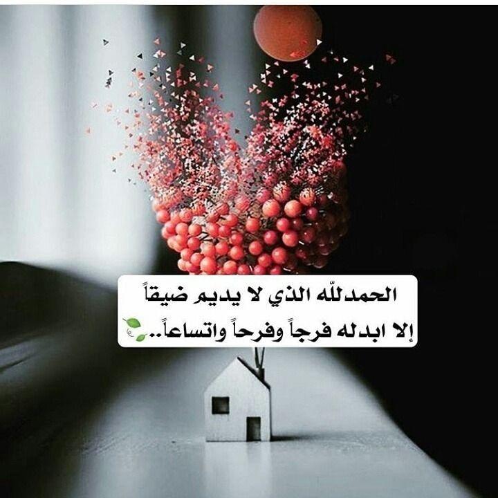 الحمدلله حتى يبلغ الحمد منتهاه Arabic Quotes Boutique Logo Design Inspiring Quotes About Life