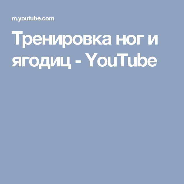 Тренировка ног и ягодиц - YouTube