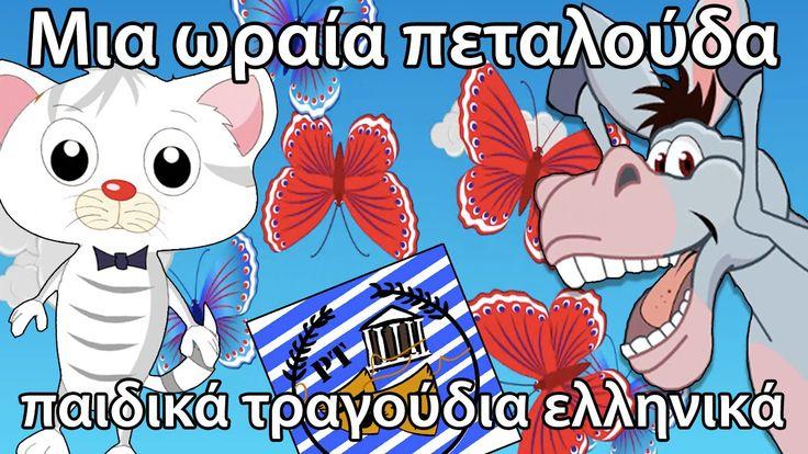 Μια ωραία πεταλούδα | παιδικά τραγούδια ελληνικά | Paidika Tragoudia Gre...