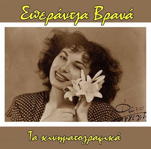 Τα κινηματογραφικά της Σπεράντζας Βρανά