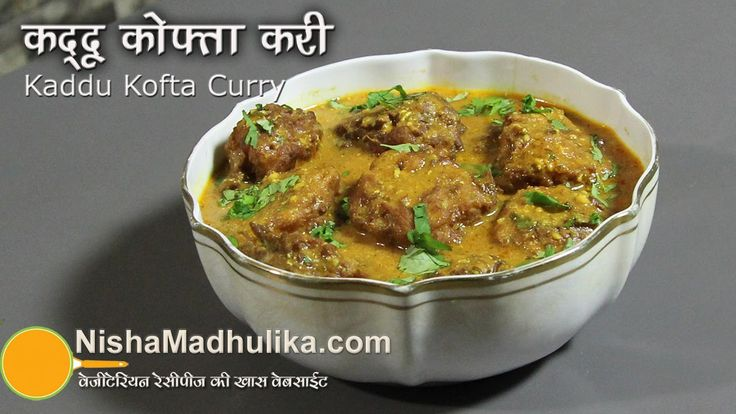 Prepare this delicious Kaddu kofta curry for an enjoyable meal. Recipe in Hindi - http://nishamadhulika.com/sabzi/taridar/kaddu-kofta-curry-recipe.html