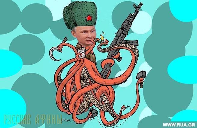 """Гигантский ядовитый осьминог-убийца, как тайное оружие Путина http://feedproxy.google.com/~r/russianathens/~3/_V5CRdqHKgQ/19490-gigantskij-yadovityj-osminog-ubijtsy-kak-tajnoe-oruzhie-putina.html  Гигантский осьминогУБИЙЦА, который может гипнотизировать свою добычу и парализует людей на расстоянии 150 футов, используя токсичный яд, разрабатывается как тайное оружие Владимира Путина, со ссылкой на """"российского ученого"""", сообщает британский таблоидDaily Express."""