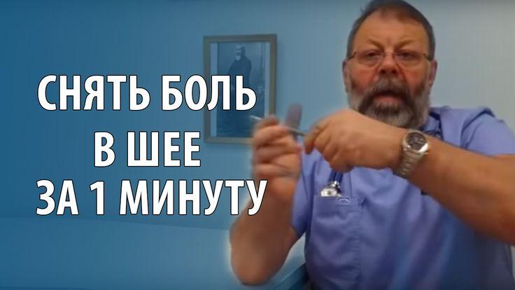 Шейный остеохондроз. Лечение шейного остеохондроза за 1 минуту своими ру...