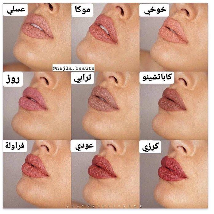 اي لون تفضلون لايك مكياج عرايس العيد اكسبلور فولو مكياجي خلطات خلطات عناية تفتيح عنايه عنايه Ulta Lipstick Beauty Lipstick Mac Lipstick Shades