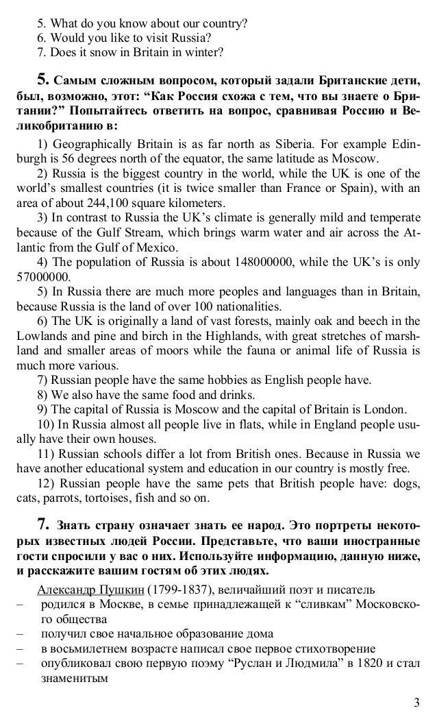 Перевести текст reading для 5 класса