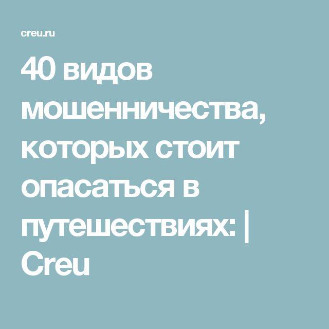 40 видов мошенничества, которых стоит опасаться в путешествиях:   Creu