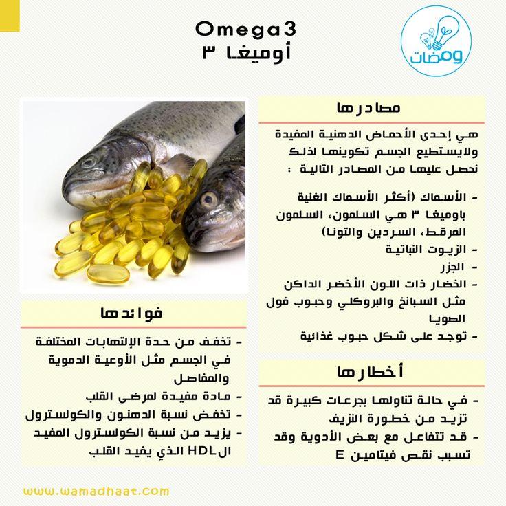 الأوميغا 3 مادة مفيد لمرضى القلب اعرف عنها المزيد المصادر منظمة مايو للتعليم الطبي Www Mayoclinic Org موقع Www T Health Vegetables Food