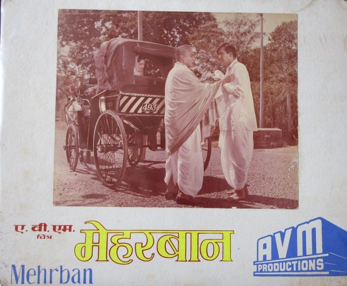 Another gem from our Bollywood collection on transportation- a poster of the movie 'Mehrban' displaying the common ancient transport Tonga alongside featuring renowned actors Ashok Kumar and Sunil Dutt! #Meherban #AshokKumar #SunilDutt #oldnollywood #transportation