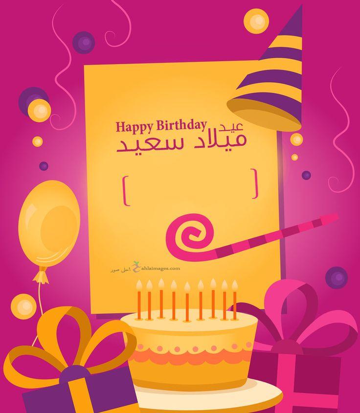 بطاقات عيد ميلاد بالاسماء 2020 تهنئة عيد ميلاد سعيد مع اسمك In 2021 Happy Birthday Wishes Cards Happy Birthday Frame Happy Birthday Cake Pictures