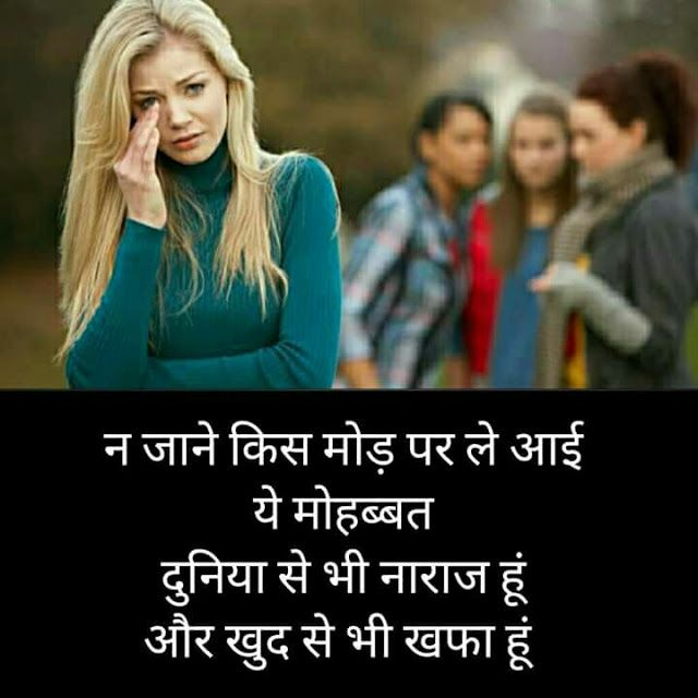 Very sad two line shayari dp images in hindi 2017 | Image | Two line