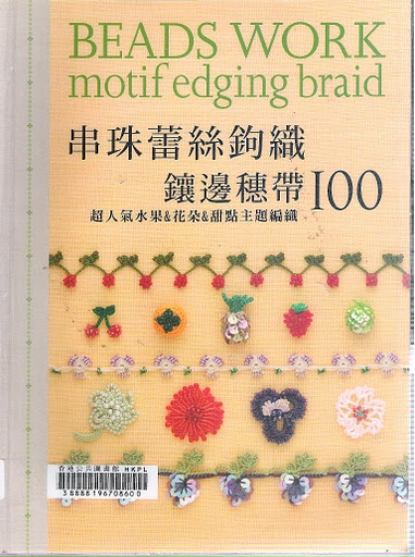 Beads work motif edging braid 100
