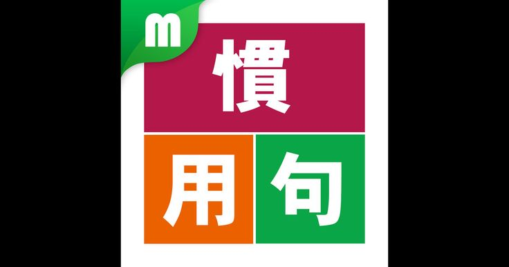 「慣用句マスター  中学受験レベル200」
