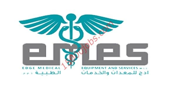 متابعات الوظائف شركة ادج للمعدات والخدمات الطبية بقطر تطلب محاسبين وظائف سعوديه شاغره