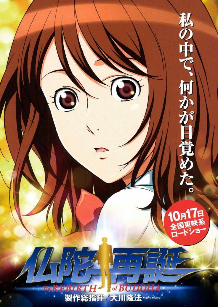 The Rebirth of Buddha (MOVIE) Anime, Anime english