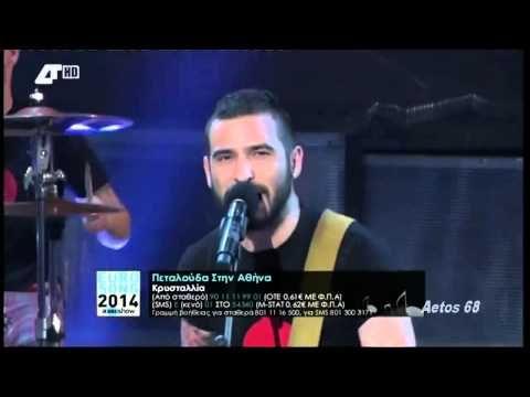 Eurovision 2014 Ελληνικός τελικός / Koza Mostra & Αγάθωνας Ιακωβίδης - Alcohol Is Free - YouTube