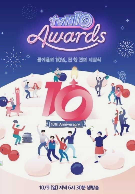 """Explore the culture of Korea : #tvN hosts 10-year #anniversary awards tvN, a cable channel, is hosting a special 10-year anniversary award showed on last Sunday! For more read ;   ✿Click """"LIKE"""" this page for more K-beauty @meetunnie #kbeauty #koreacosmetics"""